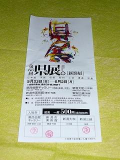 県展チケット